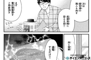 20160104taberu_02