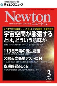 ニュートン02