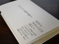 小保方晴子氏は未だ夢うつつ。手記『あの日』で繰り返される、自己弁護と的外れな若山氏批判