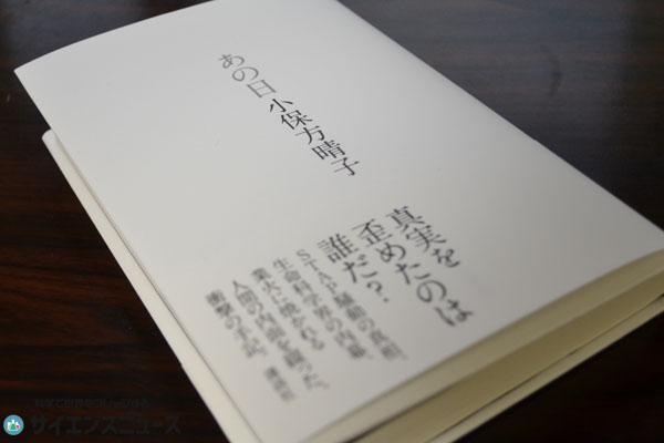 小保方 小保方晴子氏は未だ夢うつつ。手記『あの日』で繰り返される、自己弁護と的外れな若山氏批判