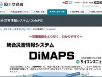 【速報】平成28年熊本大震災 被害情報を知るのに役立つ 国土交通省の統合災害情報システム