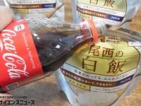 【食べる科学実験】非常用米をコーラやポカリでご飯にしてみた
