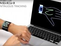 腕をタッチパッドに! 入力デバイスに革命か?スマートウォッチ新世代
