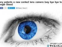 ついに本当の未来が来た! 望遠カメラ内蔵のスマートコンタクトレンズ  SONYとGoogleが開発中