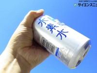 水素水で10円玉はピカピカになるか? 叩かれ始めた水素水