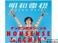"""20年振り""""明和電機""""大阪へ―― ナンセンスマシーンの生演奏でカラオケだ!!"""