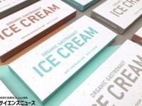 溶けないアイスクリームはいかが!? 賞味期限は常温で3年 さあ召し上がれ